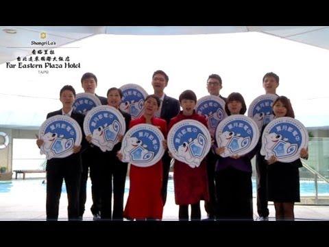 2014夏月節電運動~香格里拉台北遠東飯店