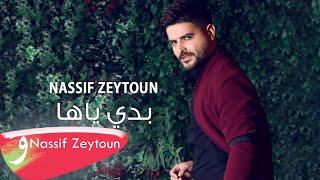Nassif Zeytoun - Badi Yaha [Lyric Video] (2018) / ناصيف زيتون - بدي ياها width=