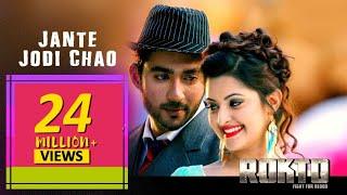 Jante Jodi Chao (Full Video) | Rokto | Porimoni Roshan | Mohammed Irfan | Latest Bengali Song 2016