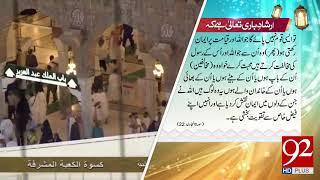 Irshad e Bari Taala - 13 March 2018 - 92NewsHDPlus