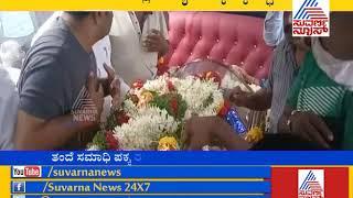 Ex. MLA MP Ravindra No More|ಇಂದು ಹುಟ್ಟೂರಿನಲ್ಲಿ ಮಾಜಿ ಸಚಿವ ರವೀಂದ್ರ ಅಂತ್ಯಕ್ರಿಯೆ..!