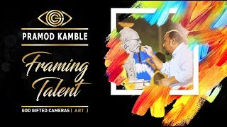 | Pramod Kamble | | Sculpture | | Framing Talent | | God Gifted Cameras |
