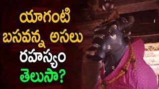 యాగంటి బసవన్న అసలు రహస్యం తెలుసా? | Mystery of Yaganti Temple | Eyeconfacts