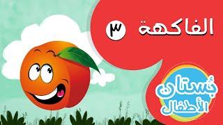 أسماء وأشكال الفاكهة | 3