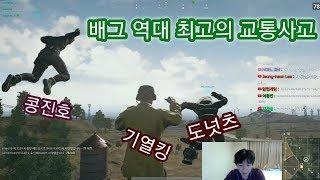 배틀그라운드 최악의 교통사고 (홍진호 김기열 도너츠)