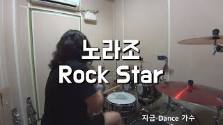 노라조 - Rock Star (Drum Cover By Boogie Drum) / Norazo - Rock Star