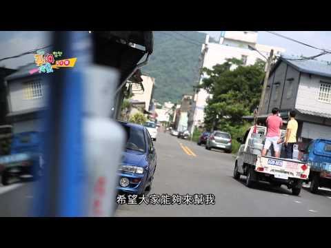 2015苏澳冷泉嘉年华 微电影 8分钟完整版