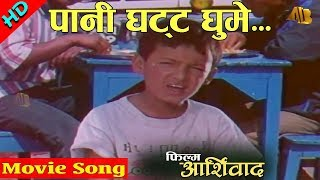 Pani Ghatta | Aasirbad Movie Song | Salom Basnet | AB Pictures Farm | B.G Dali