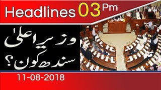 News Headlines & Bulletin | 3:00 PM | 11 August 2018 | 92NewsHD