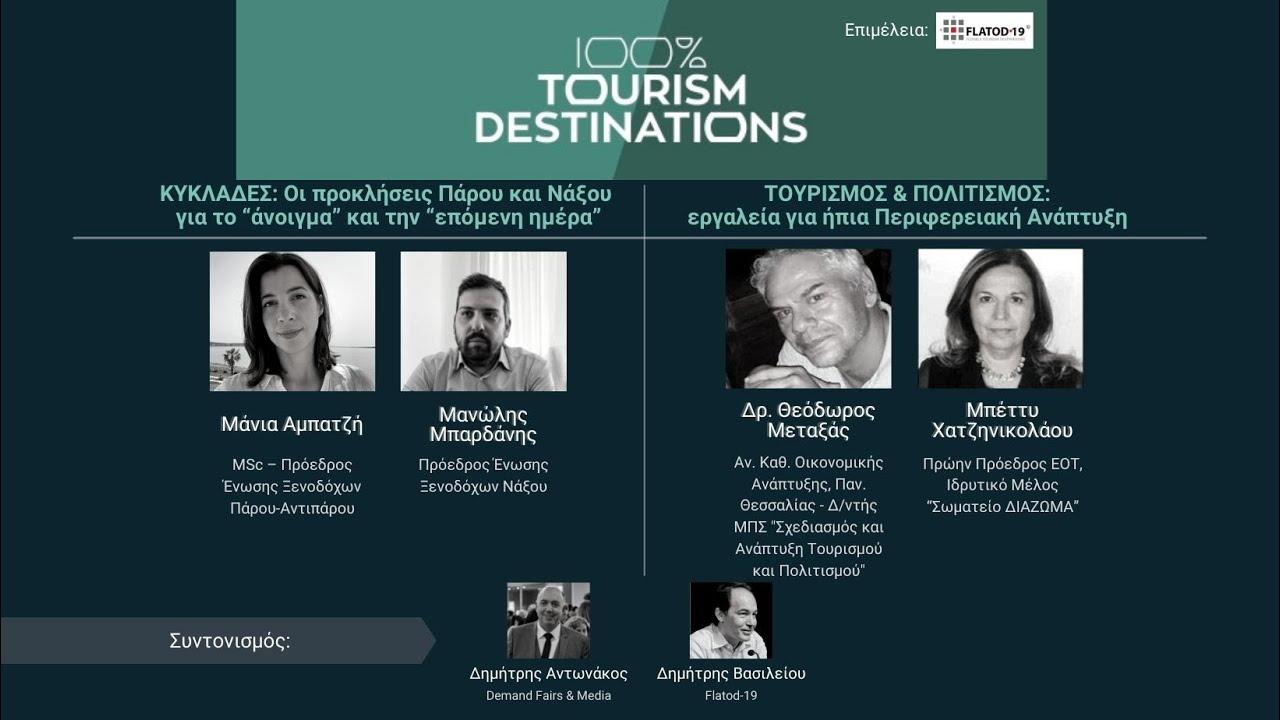 "100% Tourism Destinations   Ελληνικοί Προορισμοί: Η ατζέντα της σεζόν 2021 και της ""επόμενης μέρας"""