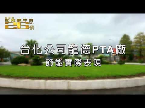 108年節能標竿獎 金獎 台灣化學纖維股份有限公司龍德純對苯二甲酸廠