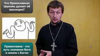 """Что Православная Церковь думает об эволюции (с канала """"Batushka otvetit"""")"""
