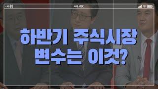 [316회]윤석열 대선출마 공식 선언 l '아슬아슬' 방역 완화 l 금주구역, 어떻게 생각하십니까? l 달빛내륙철도 '첫 관문' 통과 다시보기