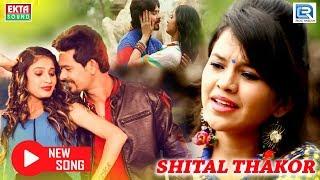 Shital Thakor Superhit Songs | એકવાર જરૂરથી સાંભળો | Nonstop | Gujarati Song 2018 | ગીતો પસંદ પડશે