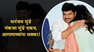 EXCLUSIVE I Lokmat Brings Dhananjay Munde & Pankaja Munde Together I LMOTY 2018