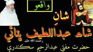 Shan E Shah Abdul Latif Bhittai || By Mufti  Abdul Raheem Sikandari|New  Speech Taqreer Bayaan||❤