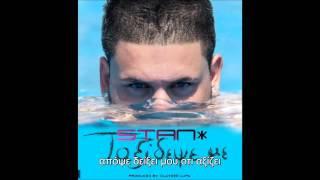 STAN - Ταξίδεψέ Με (lyric video)