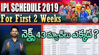 IPL Schedule 2019 for 1st 2 weeks | Eagle Sports | Eagle Media Works