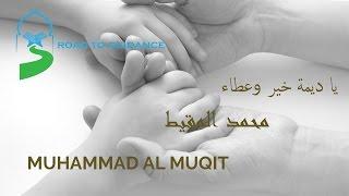 Ya Deemata Khayr Wa Ataa   Muhammad Al Muqit   يا ديمة خير وعطاء   محمد المقيط