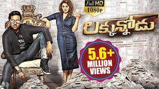 Luckkunnodu Latest Telugu Movie | Manchu Vishnu, Hansika | 2017