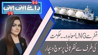Raey Apni Apni | Govt to renegotiate LNG deal with Qatar | 1 Dec 2018 | Headlines | 92NewsHD