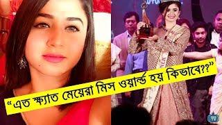 মিস ওয়ার্ল্ড বাংলাদেশ ২০১৮ ধুয়ে দিলেন মডেল ফারিয়া শাহরিন! | Faria Shahrin Miss World Bangladesh 2018