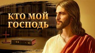 Христианский фильм   Является ли Господом Библия, или Бог «Кто мой Господь» Русская озвучка