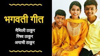 भद्रकाली हमर कष्ट जल्दी हरू (भगवती गीत) - Maithili Thakur, Rishav Thakur and Ayachi Thakur
