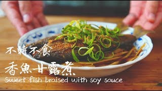 [指尖糧食 X 不時不食] 甘露煮 Sweer fish braised with soy sauce