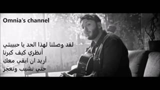James Arthur - Say You Won't Let Go مترجم