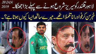 Bad News for lahore qalandars, haris sohail out from psl4 [ bt sports news]
