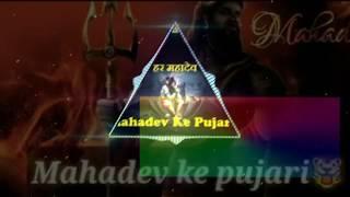 Mahadev ke Pujari DJ Rohit Maurya vibration punch song