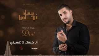 Soufiane Nhass - DINI 2015 (Official Audio) | سفيان نحاس - دّيني