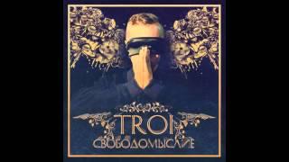 TROI - Empty World (Bonus Track) [Russian Rap]