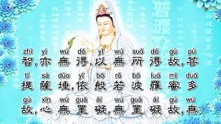 摩訶般若波羅密多心經 (Heart Sutra with pinyin)