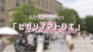 ヒカリノアトリエ / mr.children (NHK連続テレビ小説「べっぴんさん」主題歌) Cover by 小川ハル