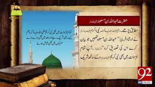 Tareekh sy Oraq Sy: Hazrat Abdullah bin Masood R.A- 23 March 2018 - 92NewsHDPlus