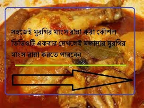 যেভাবে মুরগির মাংস রান্না করবেন/jevabe murgir mangso ranna korben/ How to cook Chicken meat