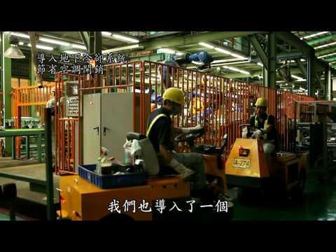 105年節約能源績優獎-中華汽車工業股份有限公司楊梅廠(網路版)
