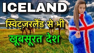 ICELAND FACTS IN HINDI || रात को अंधेरा नई होता || ICELAND NIGHTLIFE GIRLS || ICELAND COUNTRY