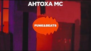 FUNK & BEATS  | АНТОХА MC
