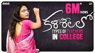 Kalashalalo - Types of Teachers In College || Dhethadi width=
