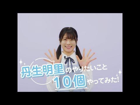 日向坂46 丹生明里『丹生明里のやりたいこと10個やってみた!』