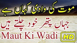 Mukamal Tasaweeri Video - Dunia K 10 Khobsurat Tareen Maqamat Jin Main 3 Pakistani Hain width=