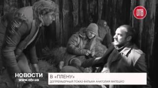 Допремьерный показ фильма Анатолия Матешко (25.01.2016)