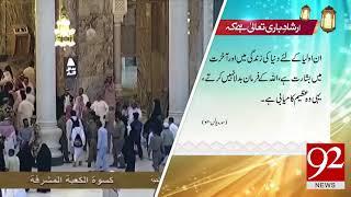 Irshad e Bari Taala - 19 March 2018 - 92NewsHDPlus