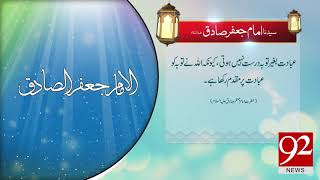 Quote: Hazrat Imam Jafar Sadiq (AS) - 02 April 2018 - 92NewsHDPlus