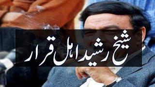 Sheikh Rasheed can contest 2018 elections, rules Supreme Court | 13 June 2018 | 92NewsHD