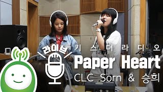 "CLC Sorn & 승희 ""Paper Hearts""(원곡 : Tori Kelly) [슈퍼주니어의 키스더라디오]"