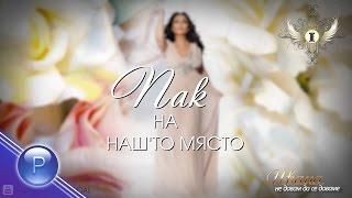 IVANA - PAK NA NASHTO MYASTO / Ивана - Пак на нашто място,  SLIDESHOW 2016